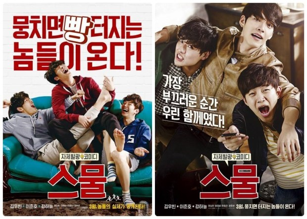 Korean film Twenty starring Kim Woobin, Kang Haneul and 2PM Junho!